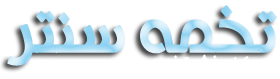 انجمن tokhmehcenter